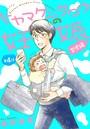 ヒヤマケンタロウの妊娠 育児編 分冊版 (4)