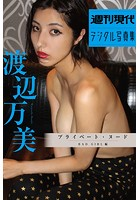 渡辺万美「プライベート・ヌード BAD GIRL編」 週刊現代デジタル写真集