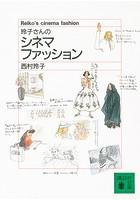 玲子さんのシネマ・ファッション