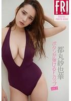 都丸紗也華「ボタンが弾けるFカップ vol.2」 FRIDAYデジタル写真集