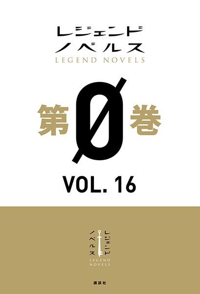 レジェンドノベルス 第0巻 VOL.16 2020年1月版