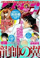 月刊少年マガジン 2020年2月号 [2020年1月6日発売]