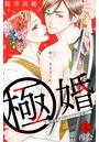 極婚〜超溺愛ヤクザとケイヤク結婚!?〜 分冊版 (1)