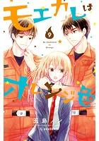 モエカレはオレンジ色 (9)