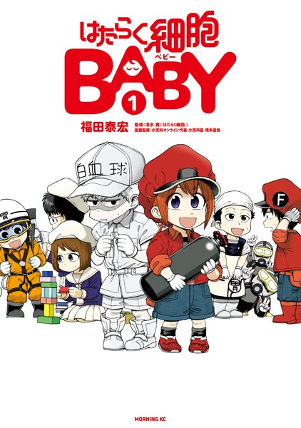 はたらく細胞BABY (1)