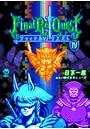 Final Re:Quest ファイナルリクエスト (4)