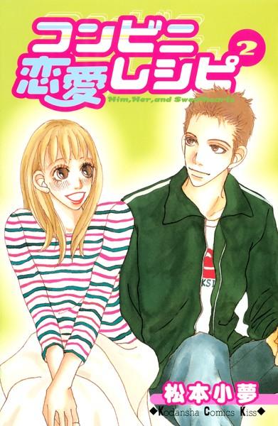 コンビニ恋愛レシピ (2)