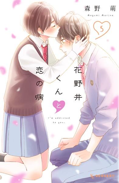 花野井くんと恋の病 (5)