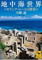地中海世界 ギリシア・ローマの歴史