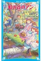 虹の谷のアン 赤毛のアン (7)