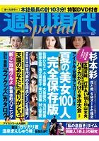 週刊現代Special
