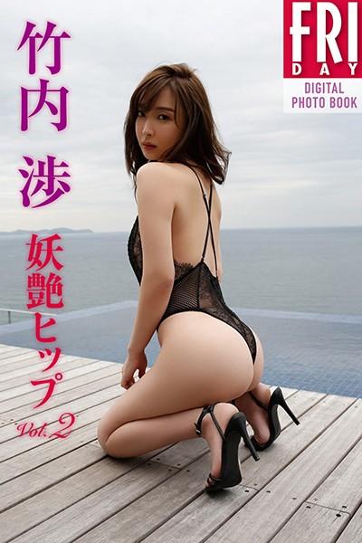 竹内渉「妖艶ヒップ vol.2」 FRIDAYデジタル写真集