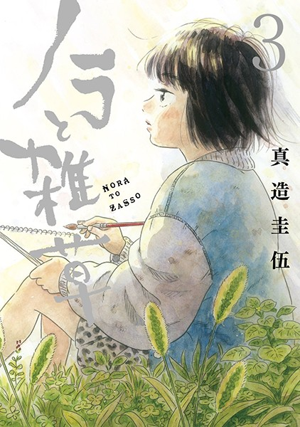 ノラと雑草 (3)