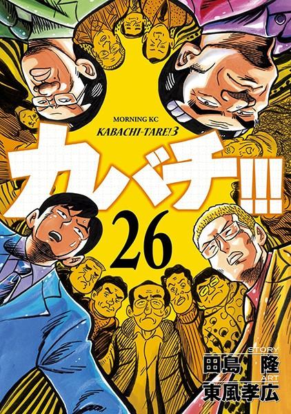 カバチ!!! -カバチタレ!3- (26)