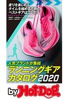 バイホットドッグプレス ランニングギアカタログ2020 2020年1/24号