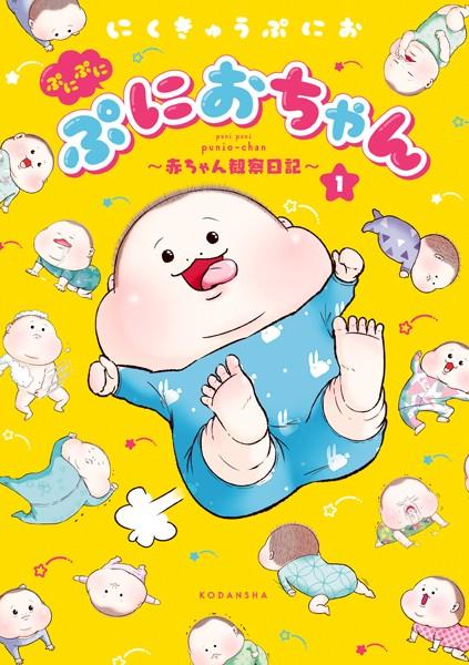 ぷにぷにぷにおちゃん 〜赤ちゃん観察日記〜【期間限定 試し読み増量版】