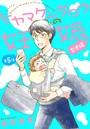 ヒヤマケンタロウの妊娠 育児編 分冊版 (5)