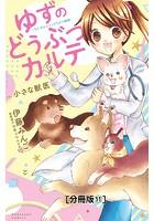 ゆずのどうぶつカルテ〜小さな獣医〜こちらわんニャンどうぶつ病院 分冊版 (11)