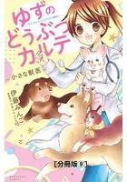 ゆずのどうぶつカルテ〜小さな獣医〜こちらわんニャンどうぶつ病院 分冊版 (9)