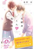 花野井くんと恋の病 プチデザ (17)