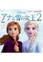 アナと雪の女王 2(文庫)
