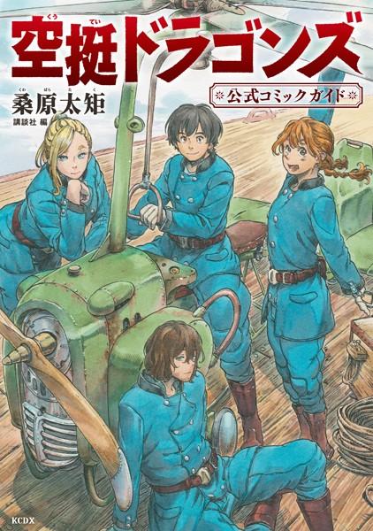 空挺ドラゴンズ公式ガイドブック