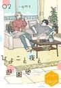 ひよこと夜と遊園地 分冊版 (2)