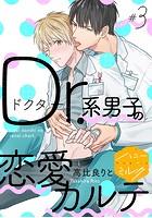 Dr.系男子の恋愛カルテ 分冊版 (3)