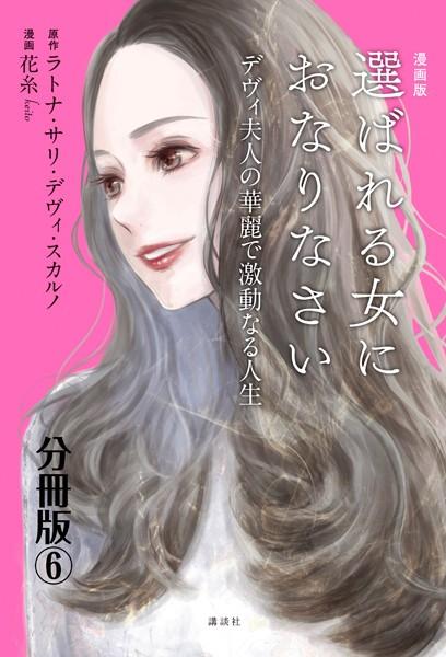 漫画版 選ばれる女におなりなさい デヴィ夫人の華麗で激動なる人生(単話)