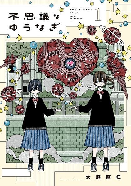 不思議なゆうなぎ (1)