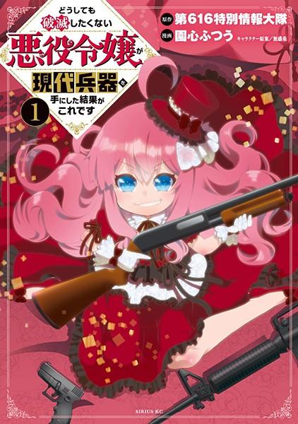 どうしても破滅したくない悪役令嬢が現代兵器を手にした結果がこれです (1)