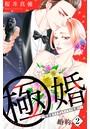 極婚〜超溺愛ヤクザとケイヤク結婚!?〜 分冊版 (2)