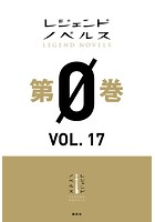 レジェンドノベルス 第0巻 VOL.17 2020年2月版
