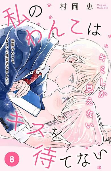 私のわんこはキスを待てない [comic tint]分冊版 (8)