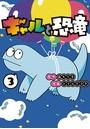 ギャルと恐竜 (3)