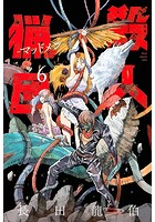 殺人猟団 -マッドメン- (6)