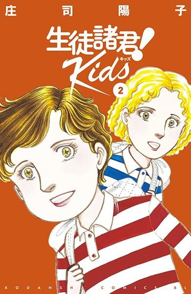 生徒諸君! Kids (2)