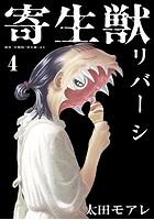 寄生獣リバーシ (4)