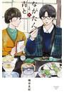ながたんと青と-いちかの料理帖- (4)