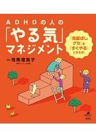 ADHDの人の「やる気」マネジメント 「先延ばしグセ」を「すぐやる」にかえる!