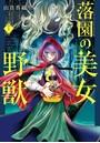 落園の美女と野獣 分冊版 (1)