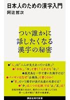 日本人のための漢字入門