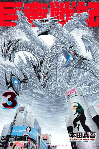 巨竜戦記 (3)