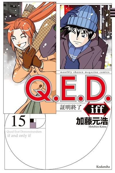 Q.E.D.iff ―証明終了― (15)