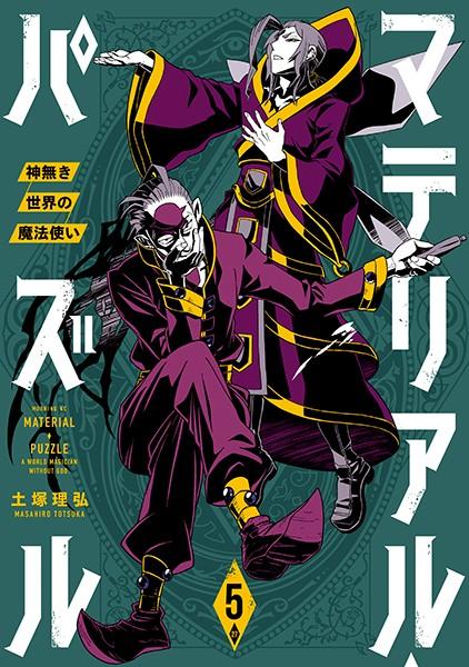 マテリアル・パズル〜神無き世界の魔法使い〜 (5)