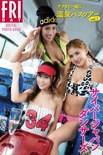 サイバージャパンダンサーズ「アナタと一緒に温泉バスツアー vol.1」 FRIDAYデジタル写真集