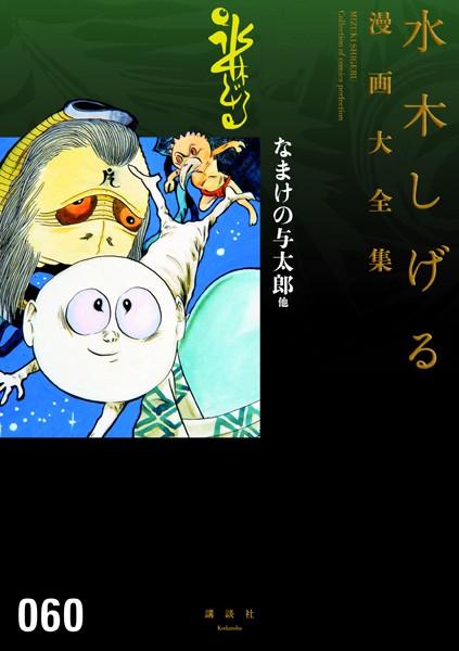 なまけの与太郎 他 水木しげる漫画大全集