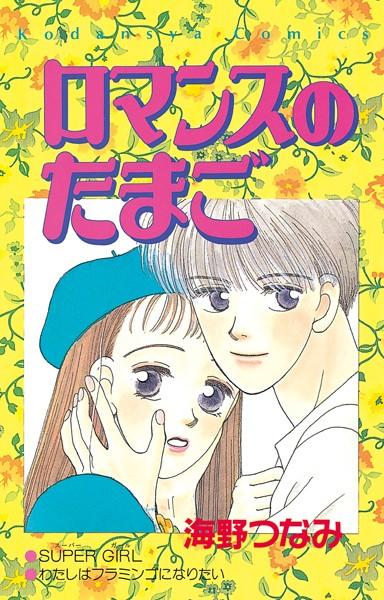 ロマンスのたまご【期間限定 試し読み増量版】