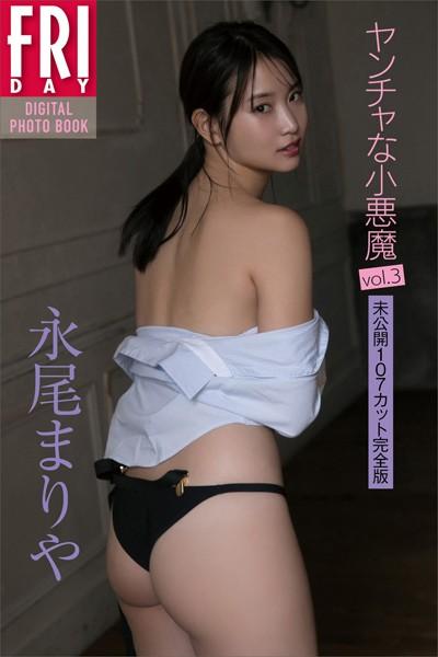 永尾まりや「ヤンチャな小悪魔 vol.3 未公開107ページ完全版」 FRIDAYデジタル写真集