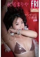 永尾まりや「ヤンチャな小悪魔 vol.2」 FRIDAYデジタル写真集